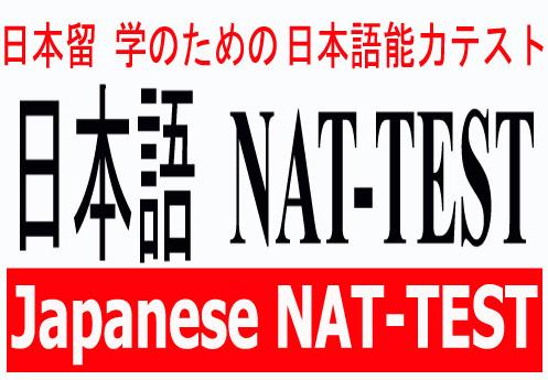 Lịch thi Nat-test năm 2017